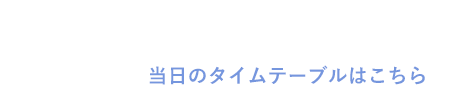 TIME SCHEDULE 配信URLはこちら